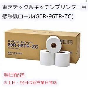 東芝テック製キッチンプリンター用感熱紙ロールペーパー80R-96TR-ZC 20個入り【小箱】KCP-100/KCP-200/KCP-300対応 krm-shop