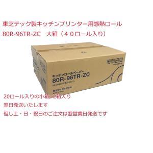 東芝テック製キッチンプリンター用感熱紙ロールペーパー80R-96TR-ZC 40個入り【大箱】KCP-100/KCP-200/KCP-300対応 krm-shop