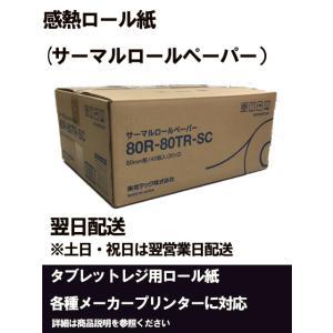 タブレットレジ用 80mm幅用感熱 サーマルロール紙(40巻) krm-shop