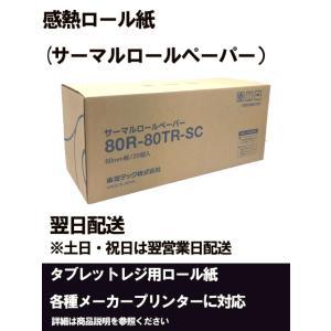 タブレットレジ用 80mm幅用感熱 サーマルロール紙(20巻) krm-shop