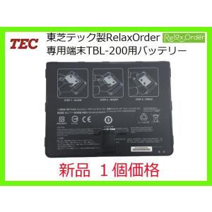 東芝テック製 TEC RelaxOrderシリーズ専用端末【TBL−200】専用 交換用バッテリー1個|krm-shop