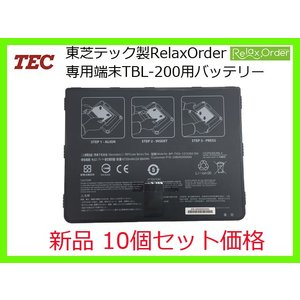 東芝テック製 TEC RelaxOrderシリーズ専用端末【TBL−200】専用 交換用バッテリー10個セット|krm-shop