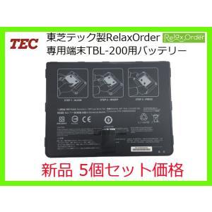 東芝テック製 TEC RelaxOrderシリーズ専用端末【TBL−200】専用 交換用バッテリー5個セット|krm-shop