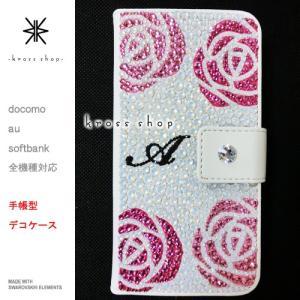 AQUOS PHONE 304SH 手帳型 ケース カバー スワロフスキー デコ スワロ デコケース デコカバー デコ電 41