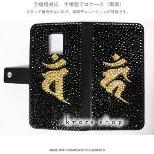 【両面デコ】ARROWS NX アローズ F-04G スマホ 手帳型 携帯 ケース カバー ポーチ ...