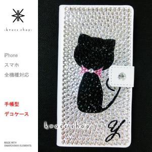 【片面デコ】らくらくスマートフォン4 F-04J 3 F-06F スマホ 手帳型 携帯 ケース カバ...