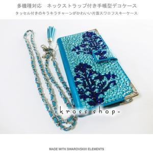 【片面デコ ネックストラップ付き】GALAXY S4 SC-04E ギャラクシーS4 スマホ 手帳型...
