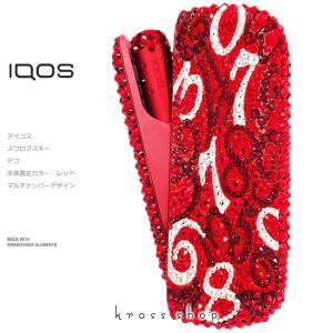 新型 IQOS3 アイコス3 限定カラー レッド 本体 スワロフスキー デコ
