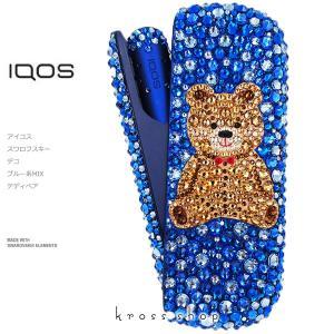 新型 IQOS3 アイコス3 ステラーブルー 本体 スワロフスキー デコ 数字 ナンバー カスタム