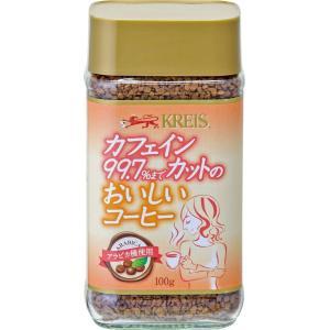 クライス カフェインカットのおいしいコーヒー 100g|krsfyk