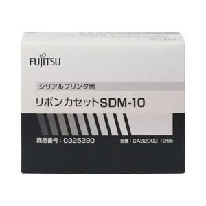 (まとめ)富士通 リボンカセット SDM-10 黒0325290 1本 〔×3セット〕