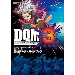 ドラゴンクエストモンスターズ ジョーカー3 最強データ+ガイドブック (SE-MOOK) 中古 良品 書籍|ks-hobby