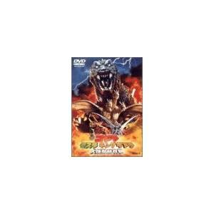ゴジラ モスラ キングギドラ大怪獣総攻撃 [DVD]|ks-hobby