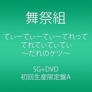 てぃーてぃーてぃーてれって てれてぃてぃてぃ ~だれのケツ~ (CD+DVD) (初回生産限定盤A) ks-hobby