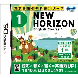NEW HORIZON English Course 1 中古 良品|ks-hobby