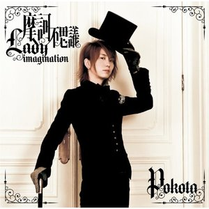 摩訶不思議 Lady imagination初回限定盤A(CD+DVD) ks-hobby