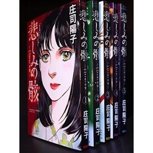 悲しみの骸 コミック 1-5巻セット (ジュールコミックス) 中古 良品 書籍|ks-hobby