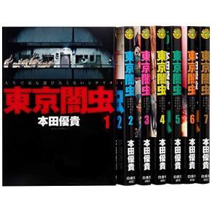 東京闇虫 コミック 1-7巻セット (ジェッツコミックス) 中古 良品 書籍|ks-hobby