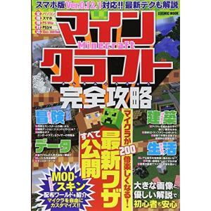 マインクラフト完全攻略 (コスミックムック) 中古 良品 書籍|ks-hobby