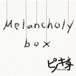 Melancholy box 初回限定盤Type-A(CD+DVD)|ks-hobby