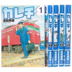 カレチ コミック 全5巻完結セット (モーニングKC) 中古 良品 書籍|ks-hobby