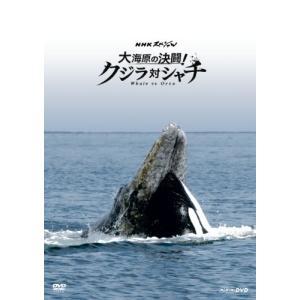 NHKスペシャル 大海原の決闘!  クジラ対シャチ [DVD] 中古 良品