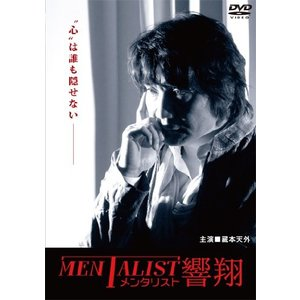メンタリスト響翔 [DVD] 中古 良品