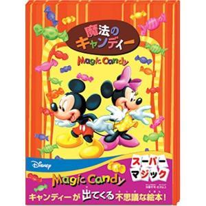 新・魔法のキャンディー/ミッキーマウス|ks-hobby