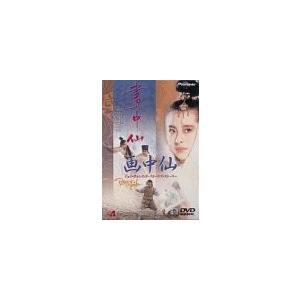 画中仙 ジョイ・ウォンのゴースト・ラブ・ストーリー [DVD...