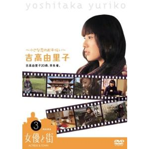 吉高由里子20歳、奈良着。~小さな恋のお手伝い~ [DVD]...