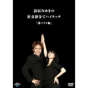 鳥居みゆきの社交辞令でハイタッチ「裏ベスト」編 [DVD] ...
