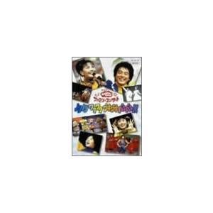 NHKおかあさんといっしょファミリーコンサート「ノリノリ ワクワク ウキウキ バンバン!」 [DVD] 中古 良品