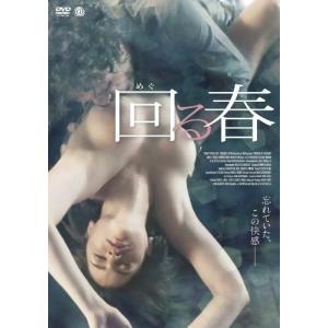 回る春 [DVD] 中古 良品