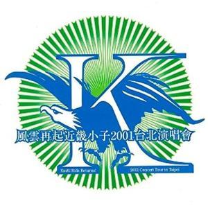 風雲再起近畿小子 2001 台北演唱會 ~Kinki Kids Returns ! 2001 Concert Tour in Taipei~ [DVD]|ks-hobby
