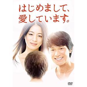 はじめまして、愛しています。 DVD-BOX|ks-hobby