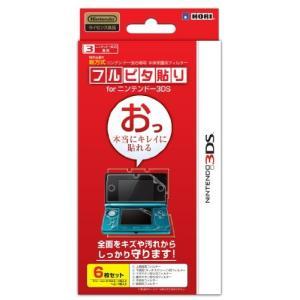 任天堂公式ライセンス商品 フルピタ貼り for ニンテンドー3DS 中古 良品|ks-hobby