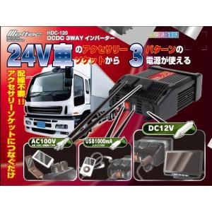 メルテック DCDCインバーター 3way(USBコンセントアクセサリーソケット) DC24V コンセント1口120W USB2口1A DC12V1口5A 配線タイプ Meltec HDC-120 ks-hobby