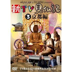 TV見仏記なんと10周年記念スペシャル!新TV見仏記(3)京都編 [DVD] 中古 良品