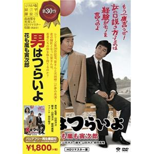 松竹 寅さんシリーズ 男はつらいよ 花も嵐も寅次郎 [DVD] 中古 良品|ks-hobby