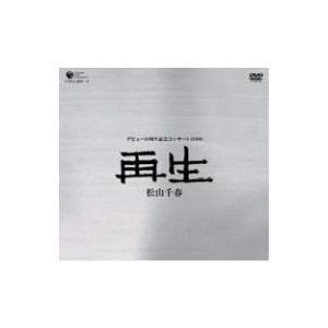 松山千春デビュー30周年記念コンサート2006「再生」 [DVD] 中古 良品|ks-hobby