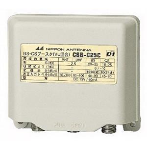 日本アンテナ 家庭用CSBSラインブースタ 屋外用 25dB型 UHF混合機能付 CSB-C25C-SP|ks-hobby