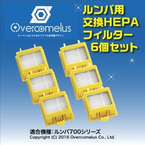 ルンバ 700 シリーズ専用 互換 HEPA フィルター 6個セット ocp004 保証付|ks-hobby