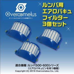 ルンバ 500/600 シリーズ 互換 エアロバキュフィルター 3枚セット ocp005 保証付|ks-hobby