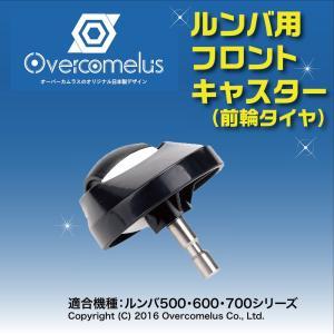 ルンバ 500/600/700 シリーズ 互換 フロントキャスター ocp010 保証付|ks-hobby