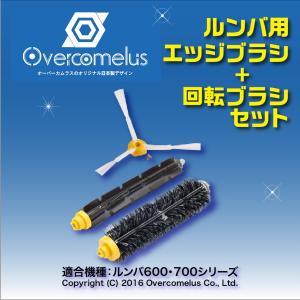 ルンバ 600/700 シリーズ専用 エッジブラシ + 回転 エアロブラシ 消耗品セット ocp012 保証付|ks-hobby