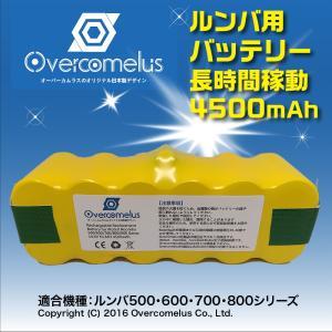 ルンバ 互換 大容量 バッテリー 4500mAh 500 / 600 / 700 / 800 シリーズ対応 ocp015  保証・説明書付|ks-hobby