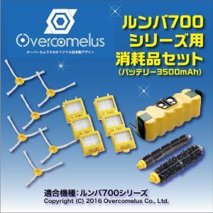 ルンバ 700シリーズ 大容量 バッテリー 3500mAh + 消耗品セット ocp017 保証付|ks-hobby