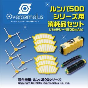 ルンバ 500 シリーズ 大容量 バッテリー 4500mAh + 消耗品セット ocp019 保証付|ks-hobby