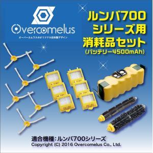ルンバ 700シリーズ 大容量 バッテリー 4500mAh + 消耗品セット ocp020 保証付|ks-hobby