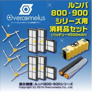ルンバ 800/900 シリーズ 大容量 バッテリー 4500mAh + 消耗品セット ocp021 保証付|ks-hobby
